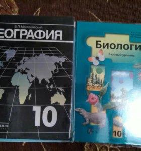 География 10 класс Максаковский, Биология 10 класс