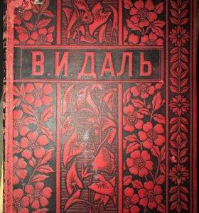 Книги 1897 и 1929 гг издания (Даль и Брюсов)