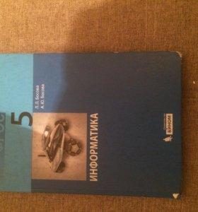 Книга по информатике 5 класс Л.Л Босова А.Ю Босова
