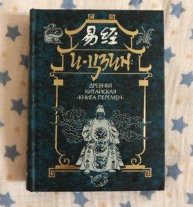 И-Цзин Древняя китайская «Книга перемен»