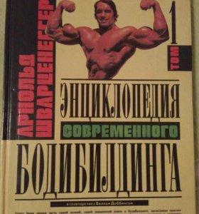 Энциклопедия бодибилдинга