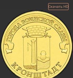 10 руб 2013 год