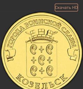 10 руб 2013 года Козельск