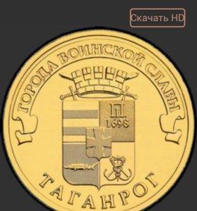 10 руб 2015 года Таганрог