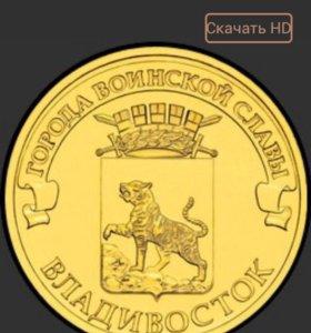 10 руб 2014 год Владивасток