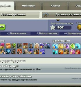 Clans of clans 11th