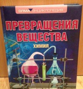 Энциклопедия по химии