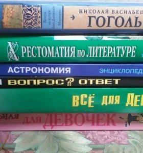 Книги, энциклопедии, учебники,словари, хрестоматии