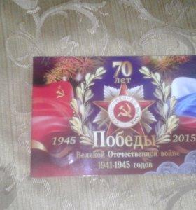 альбом с монетами 70 лет победы в ВОВ