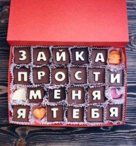 Шоколадные поздравления