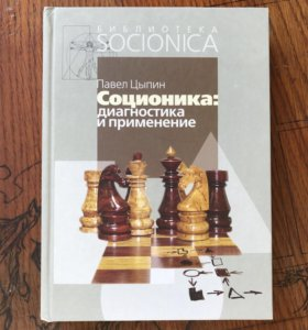 П. Цыпин, Соционика: диагностика и применение