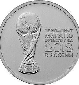 Монета 25 рублей, посвященная ЧМ по футболу 2018