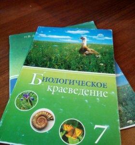 Продам биологическое краеведение за 7 класс.