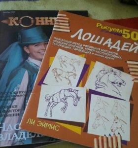 2 журнала и книжка по рисованию