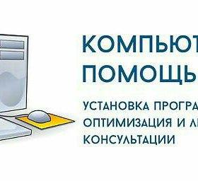 Компьютерная помощь Дистанционно или на дому