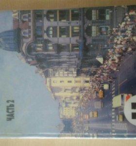 Учебник обществознание 11 кл ч.2