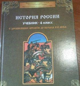Учебник по истории России программа 2100