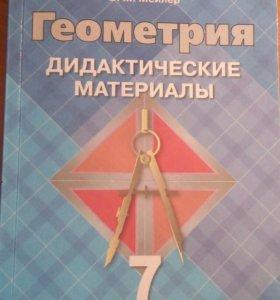 Геометрия:дидактические материалы
