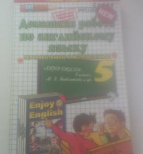 Гдз по английскому языку