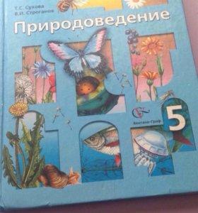 Учебник по природоведению за 5 класс
