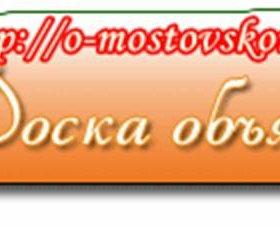 Размещение рекламы на сайте о Мостовском