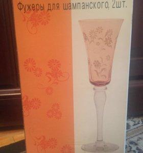 Бокалы для шампанского(фужеры)