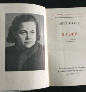 """Анна Сакое """"В гору"""" 1951 год"""
