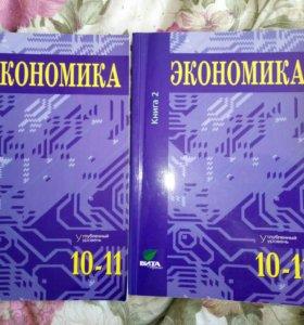 Учебники по экономике 10-11 класс