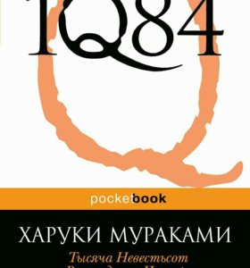 "Харуки Мураками ""1Q84. Книга 2."""