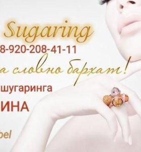 Шугаринг Валуйки