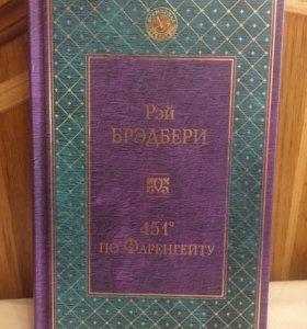 Книга Рэй Брэдбери