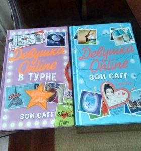 "Книги ""Девушка online"" Зои Сагг"