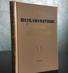 П. Березов Первопечатник Иван Федоров 1952 год