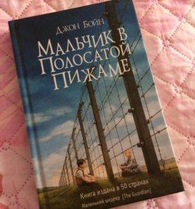 """Книга """"мальчик в полосатой пижаме"""""""