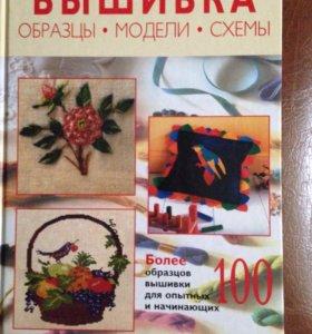 Книга Вышивка образцы модели схемы
