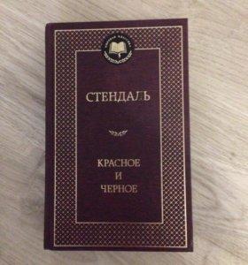 Книги (Стендаль)