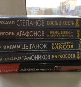 Книги, русский детектив