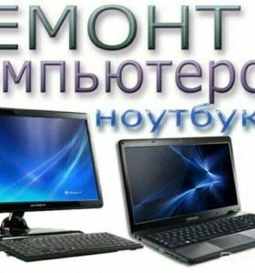 Ремонт ПК, ноутбуков, смартфонов