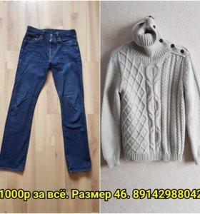 Пакеты мужских вещей 46 р