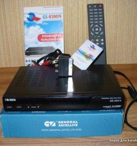 GS 8300