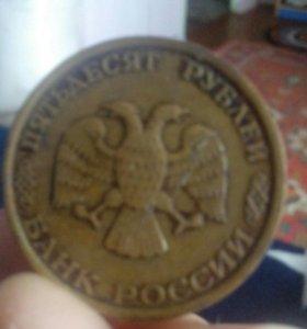 Монета 1993 50 рублей