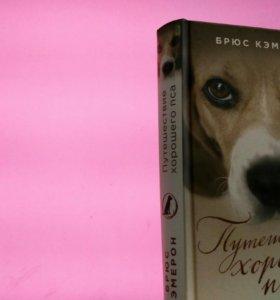 Книга . Путешествие хорошего пса