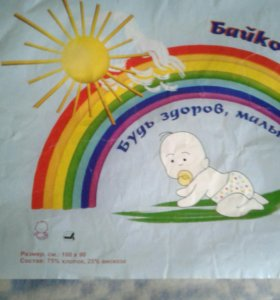 Байковое новое одеяло