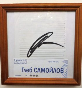 Автограф Г. Р. Самойлов (музыкант)
