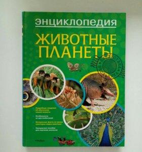 Энциклопедия Животные планеты