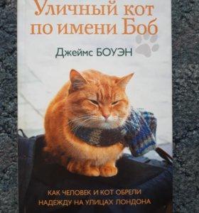 "Джеймс Боуэн ""Уличный кот по имени Боб"""