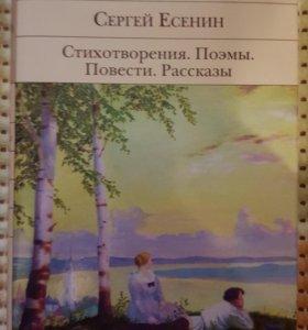 """Сергей Есенин """"Стихотворения. Поэмы. Повести..."""""""