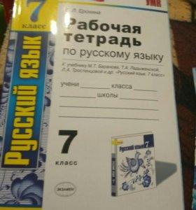 Рабочие тетради по русскому 5-9 класс ФГОС