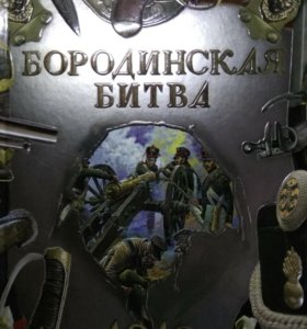 Книга Бородинская битва Разумное