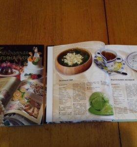 книга Праздничная кулинария новая